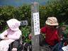 流石山にて福島の人々と